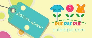http://pufpafpuf.com/